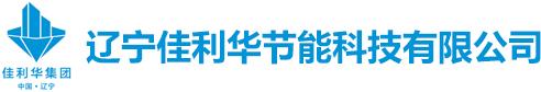 辽宁迈博体育登录网页华节能科技有限公司
